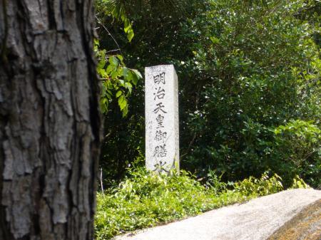 明治天皇御前水の記念碑です。